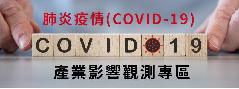 肺炎疫情(COVID-19)產業影響關鍵報告| IEK產業情報網