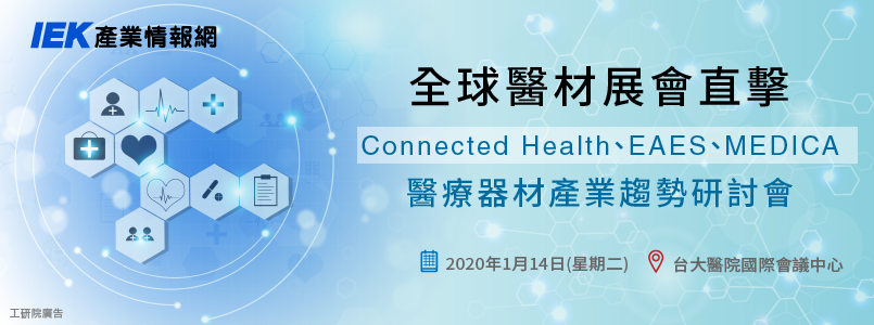 全球醫材展會直擊- Connected Health、EAES、MEDICA醫療器材產業趨勢研討會