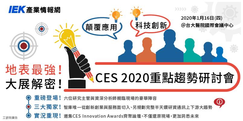 透視大展系列:CES 2020重點趨勢研討會