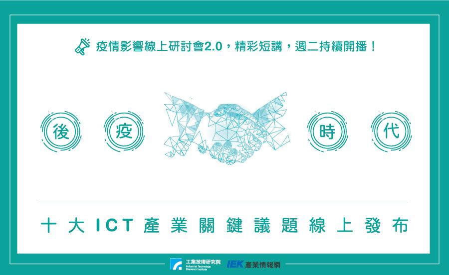 2020後疫時代十大ICT產業關鍵議題★線上發布★