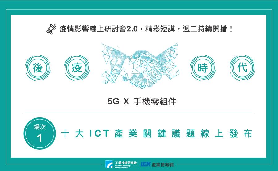 2020後疫時代十大ICT產業關鍵議題-TOP 1+TOP 2