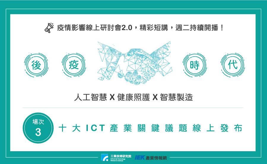 2020後疫時代十大ICT產業關鍵議題-TOP 3+TOP 4