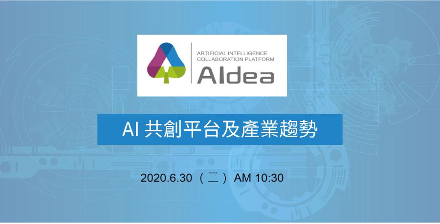 AI 共創平台及產業趨勢