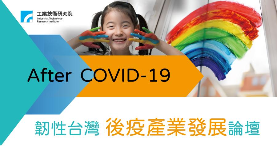 韌性台灣 後疫產業發展論壇