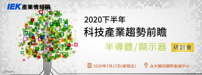 《2020下半年科技產業趨勢前瞻-半導體/顯示器》研討會