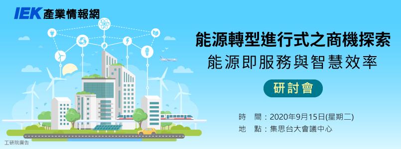 「能源轉型進行式之商機探索」-能源即服務與智慧效率研討會