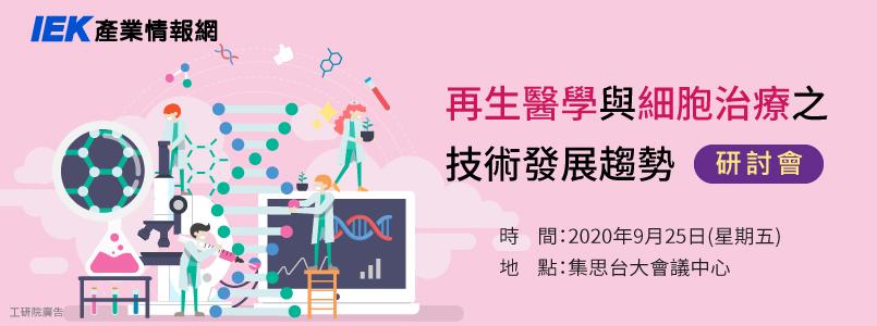 再生醫學與細胞治療之技術發展趨勢研討會