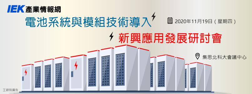 電池系統與模組技術導入新興應用發展研討會