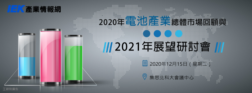 2020年電池產業總體市場回顧與2021年展望研討會