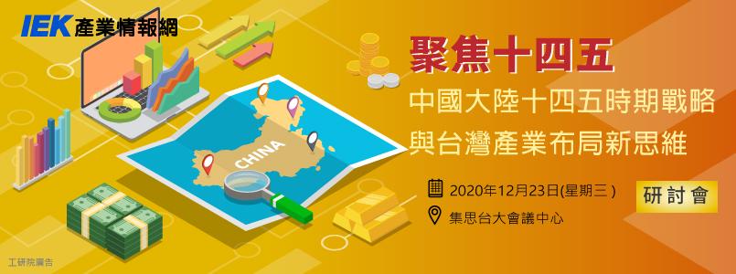 聚焦十四五—中國大陸十四五時期戰略與台灣產業布局新思維研討會