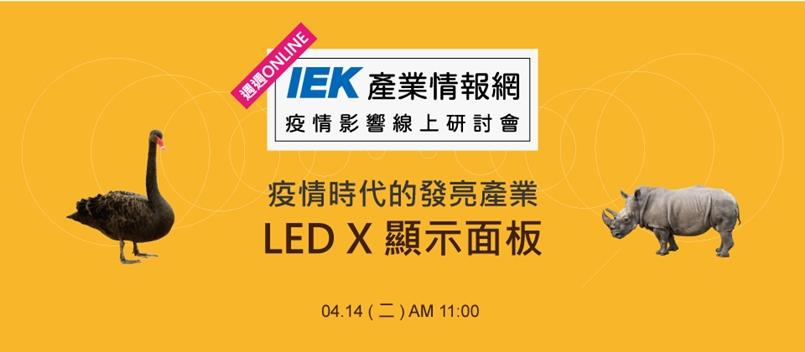 疫情時代的發亮產業-LED X顯示面板