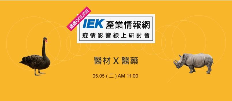 《疫情影響線上研討會》 台灣醫藥產業與國際生醫重要醫疫