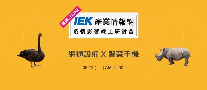 《疫情影響線上研討會》 COVID-19疫情對台灣網通設備與智慧手機產業影響研析