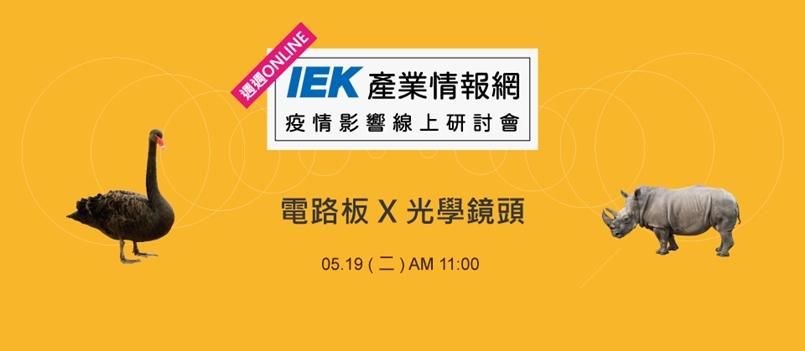 《疫情影響線上研討會》 疫情籠罩下台灣電路板與光學鏡頭產業影響剖析
