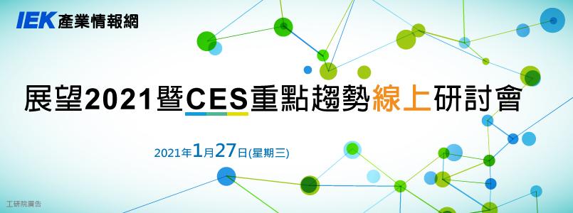 展望2021暨CES重點趨勢研討會