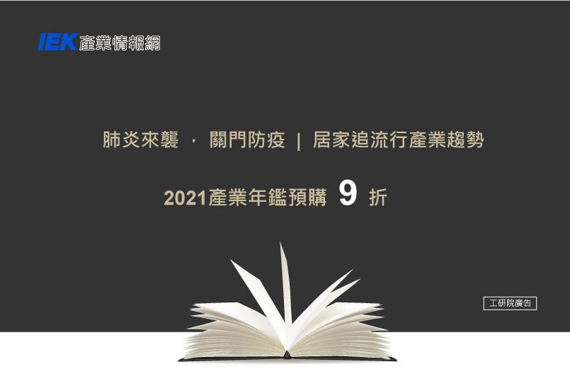 2021年鑑預購