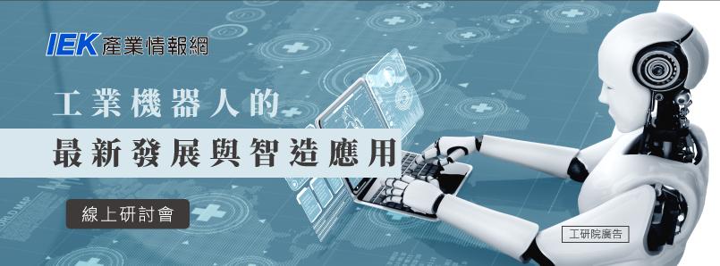 工業機器人的最新發展與智造應用研討會 IEK產業情報網